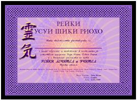 Рейки сертификат IIІ-та степен - Рейки  учител
