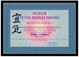 Рейки сертификат II-ра степен - Работа с три символа и мантри,  лечение, лечение от разстояние